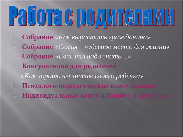 Собрание «Как вырастить гражданина» Собрание «Семья – чудесное место для жизн...
