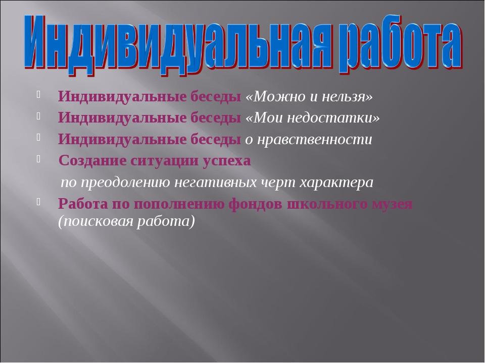 Индивидуальные беседы «Можно и нельзя» Индивидуальные беседы «Мои недостатки»...