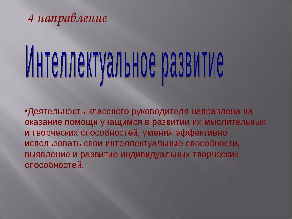 4 направление Деятельность классного руководителя направлена на оказание помо...