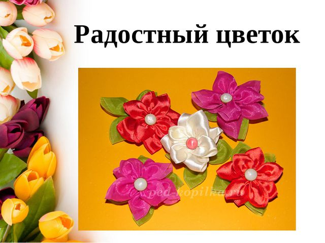 Радостный цветок