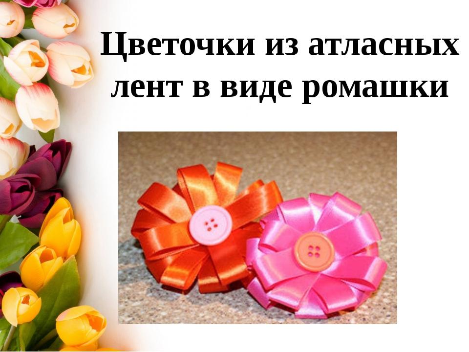 Цветочки из атласных лент в виде ромашки