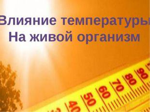 Влияние температуры На живой организм