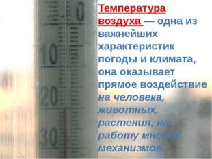 Температура воздуха — одна из важнейших характеристик погоды и климата, она о