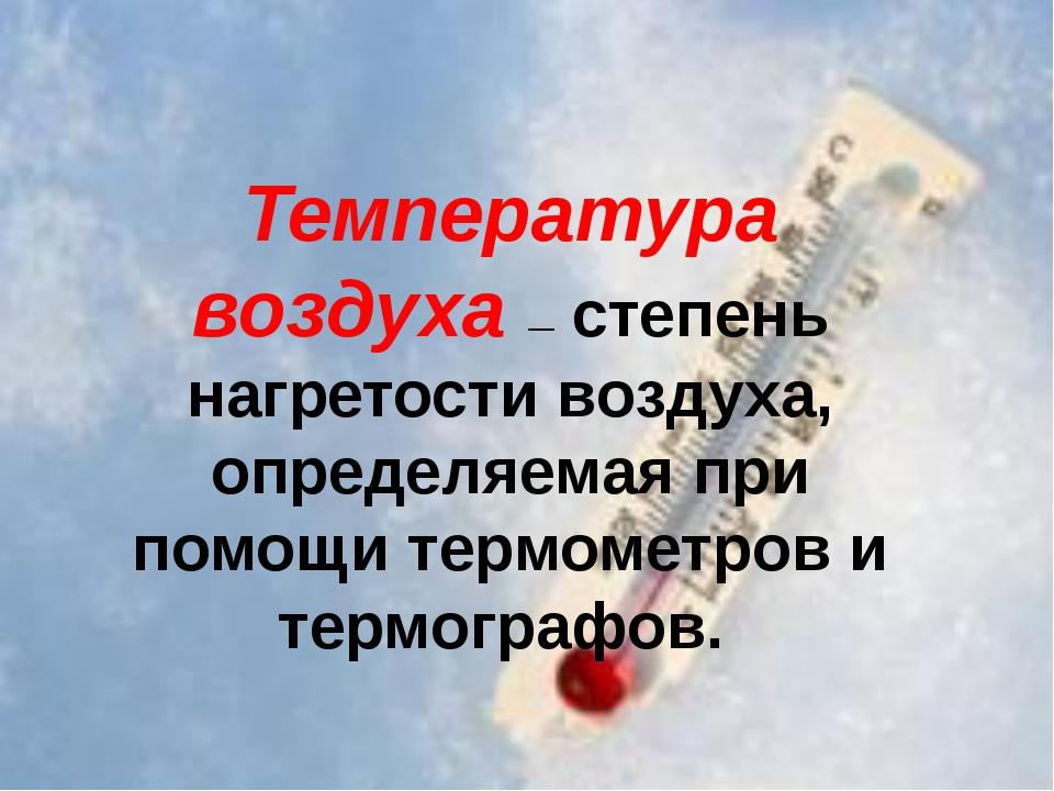 Температура воздуха —степень нагретости воздуха, определяемая при помощи тер...