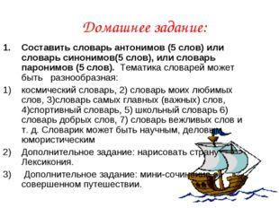 Домашнее задание: Составить словарь антонимов (5 слов) или словарь синонимов(