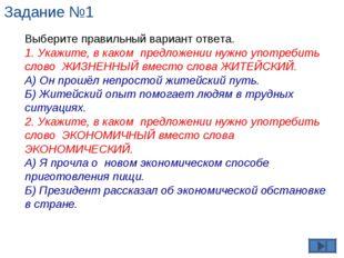 Задание №1 Выберите правильный вариант ответа. 1. Укажите, в каком предложени