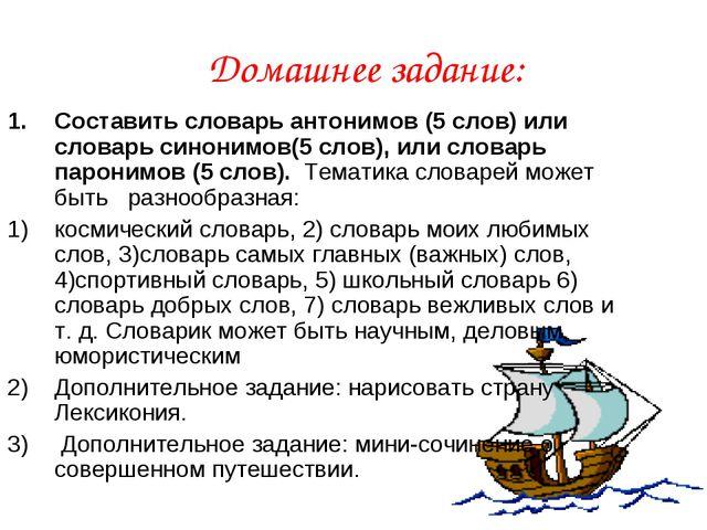 Домашнее задание: Составить словарь антонимов (5 слов) или словарь синонимов(...