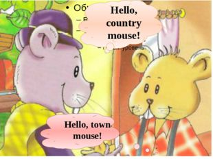 Hello, country mouse! Hello, town mouse!