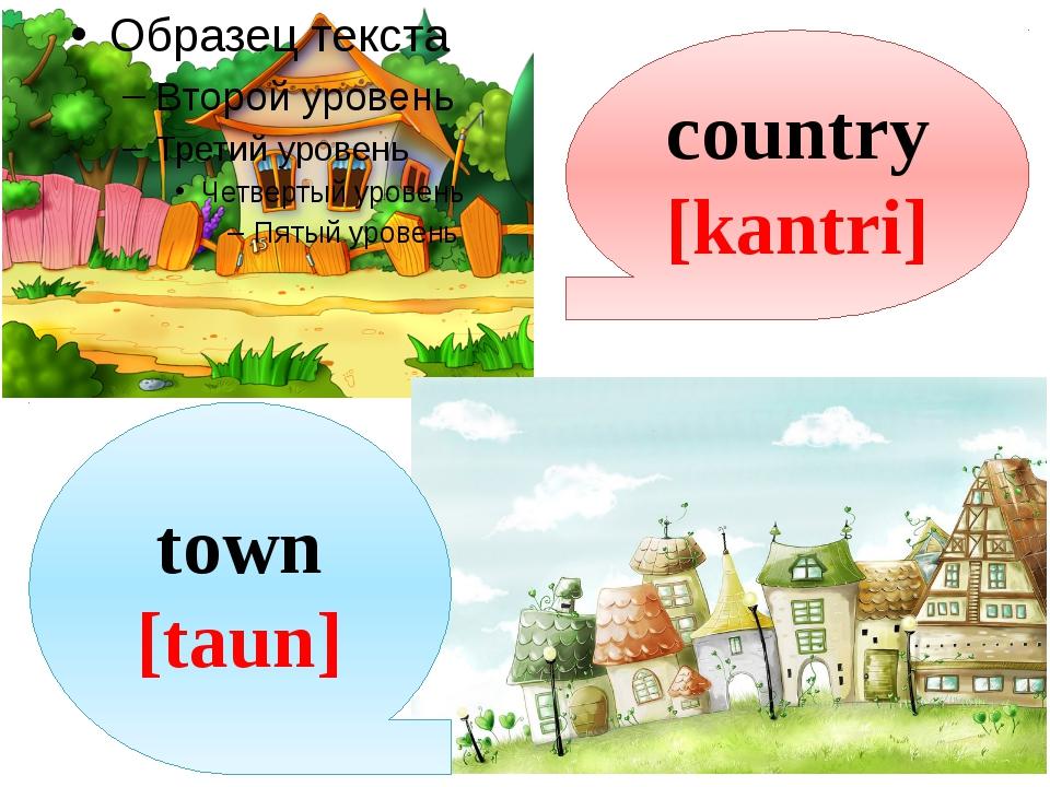 country [kantri] town [taun]