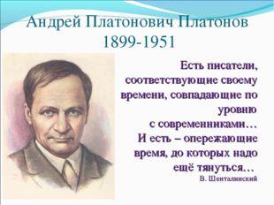 Андрей Платонович Платонов 1899-1951 Есть писатели, соответствующие своему вр