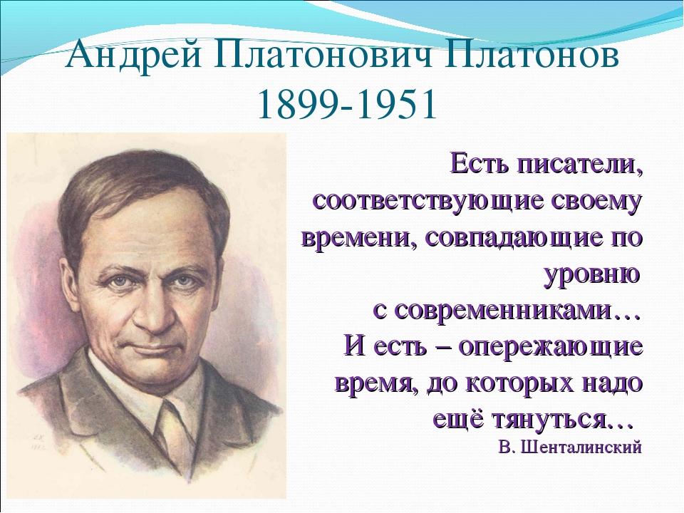 Андрей Платонович Платонов 1899-1951 Есть писатели, соответствующие своему вр...