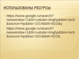 https://www.google.ru/search?newwindow=1&hl=ru&site=imghp&tbm=isch&source=hp&