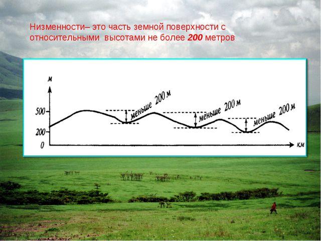 Низменности– это часть земной поверхности с относительными высотами не более...