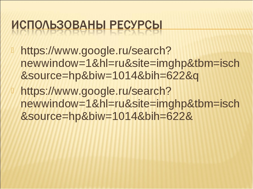 https://www.google.ru/search?newwindow=1&hl=ru&site=imghp&tbm=isch&source=hp&...