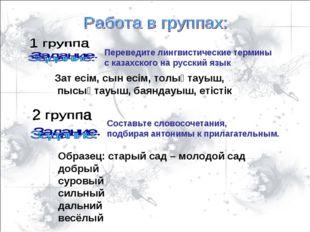 Переведите лингвистические термины с казахского на русский язык Зат есім, сын