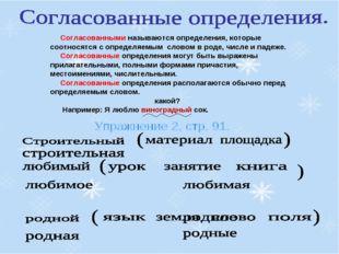 Согласованными называются определения, которые соотносятся с определяемым сл