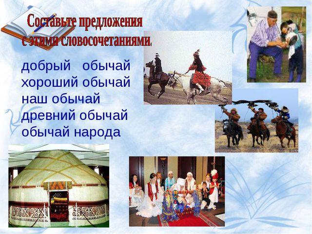 добрый обычай хороший обычай наш обычай древний обычай обычай народа