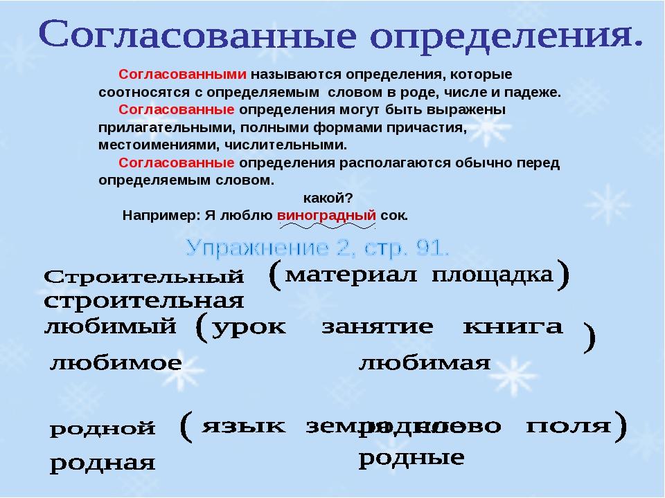 Согласованными называются определения, которые соотносятся с определяемым сл...