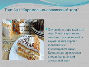 """Торт №1 """"Карамельно-арахисовый торт"""" Вкусный, в меру влажный торт. В нем гарм"""