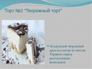 """Торт №2 """"Творожный торт"""" Воздушный творожный крем на основе из мюсли. Украшен"""