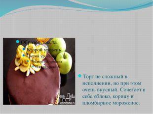 """Торт №3""""Медово-яблочный торт"""" Торт не сложный в исполнении, но при этом очен"""