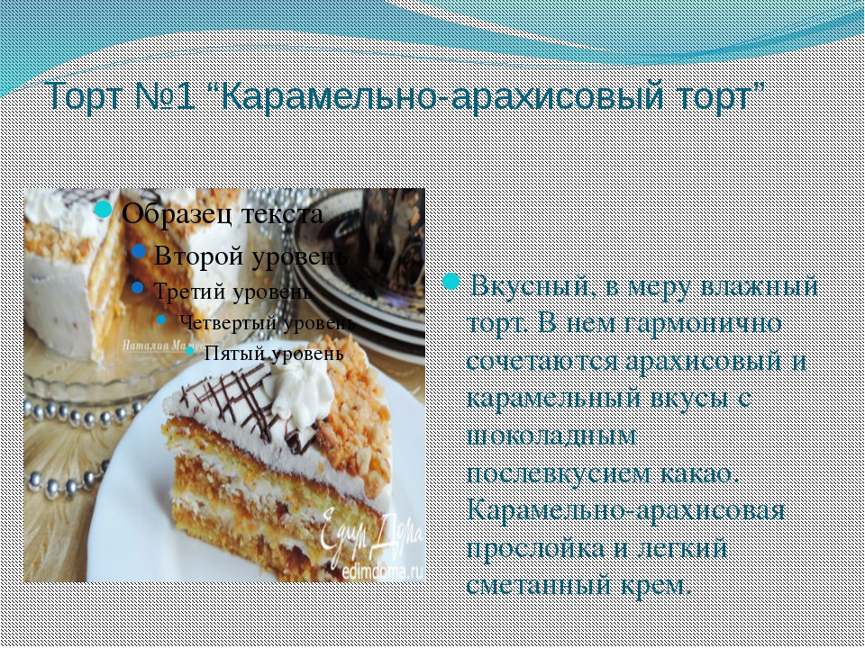 """Торт №1 """"Карамельно-арахисовый торт"""" Вкусный, в меру влажный торт. В нем гарм..."""