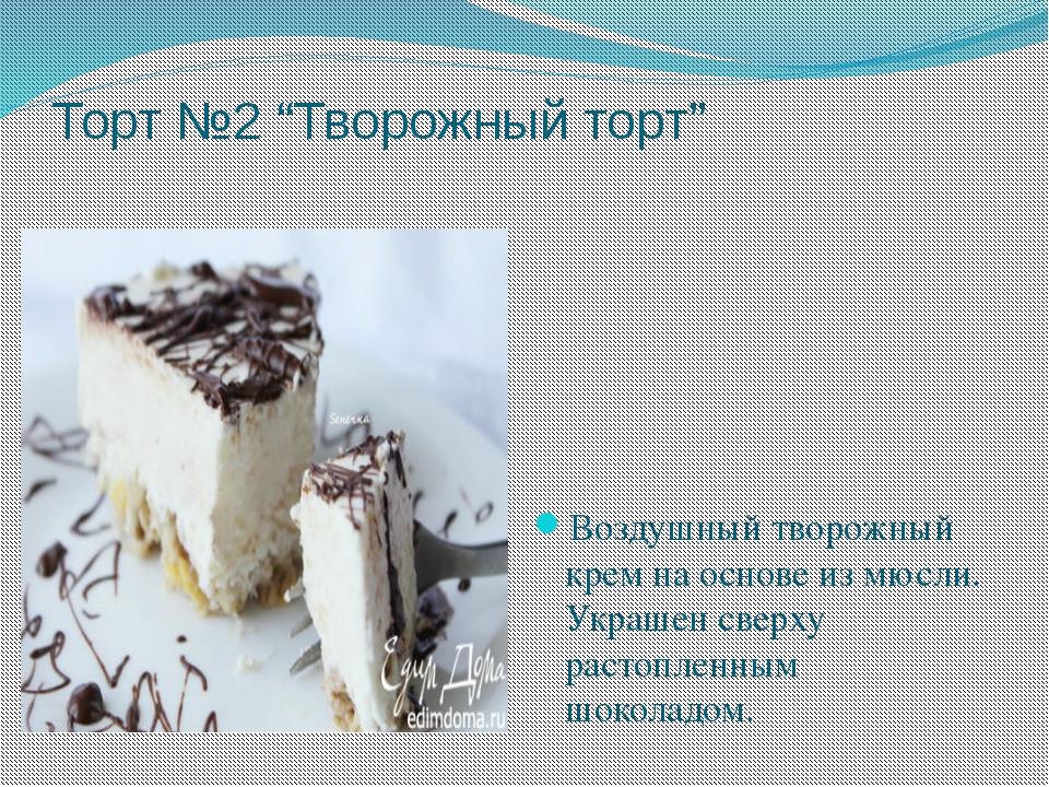 """Торт №2 """"Творожный торт"""" Воздушный творожный крем на основе из мюсли. Украшен..."""