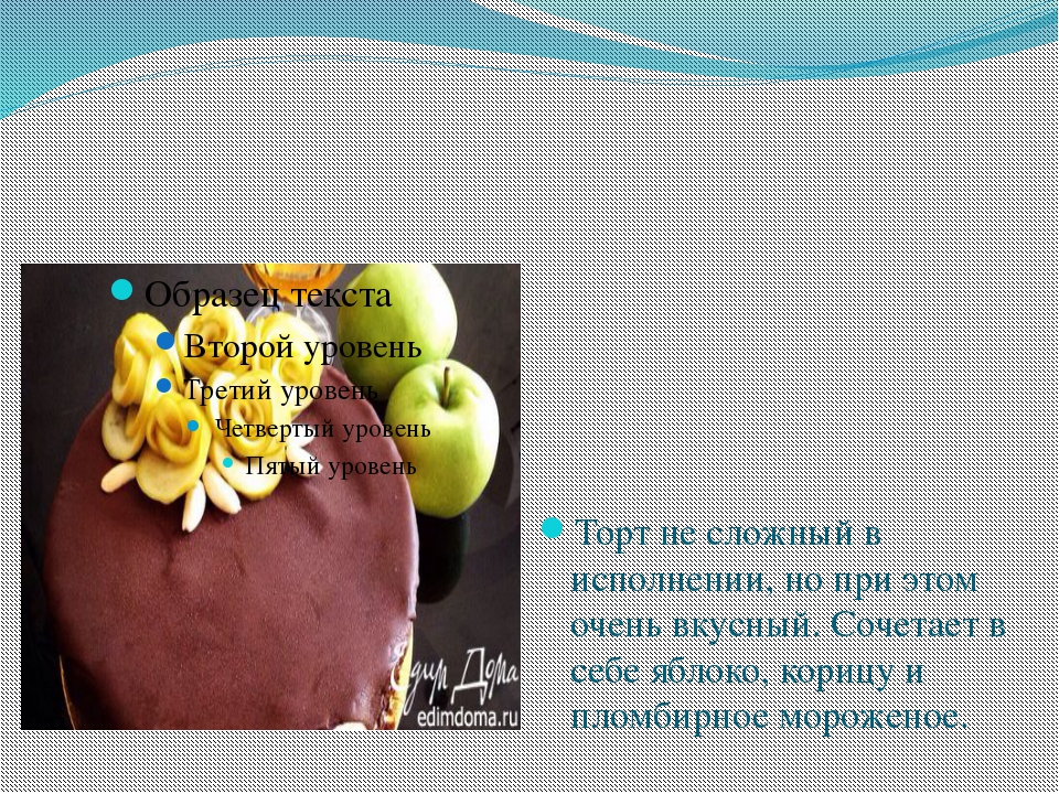 """Торт №3""""Медово-яблочный торт"""" Торт не сложный в исполнении, но при этом очен..."""