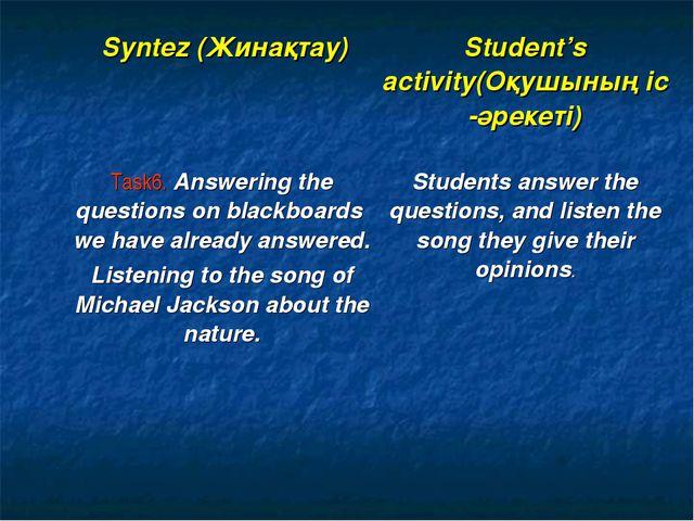 Syntez (Жинақтау) Student's activity(Оқушының іс -әрекеті) Task6. Answering...