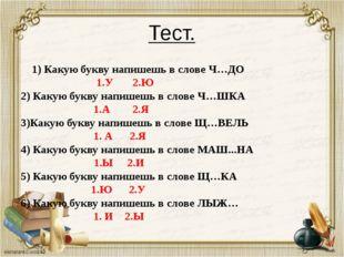 Тест. 1) Какую букву напишешь в слове Ч…ДО 1.У 2.Ю 2) Какую букву напишешь в