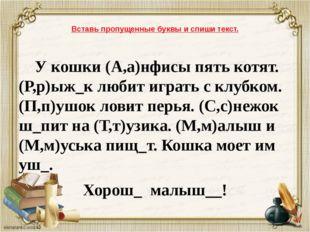 Вставь пропущенные буквы и спиши текст. У кошки (А,а)нфисы пять котят. (Р,р)