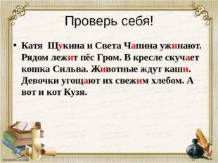 Проверь себя! Катя Щукина и Света Чапина ужинают. Рядом лежит пёс Гром. В кре