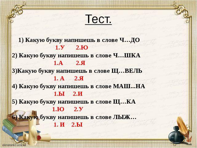 Тест. 1) Какую букву напишешь в слове Ч…ДО 1.У 2.Ю 2) Какую букву напишешь в...