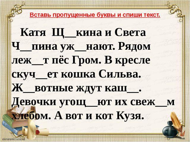 Вставь пропущенные буквы и спиши текст. Катя Щ__кина и Света Ч__пина уж__нают...