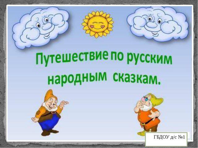 ГБДОУ д/с №1