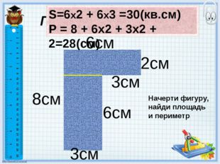 Периметр, площадь 6см 8см 3см 2см Начерти фигуру, найди площадь и периметр 3с