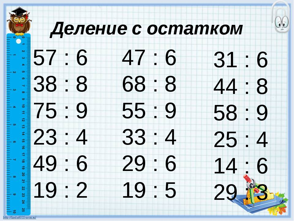 Деление с остатком 57 : 6 38 : 8 75 : 9 23 : 4 49 : 6 19 : 2 47 : 6 68 : 8 55...