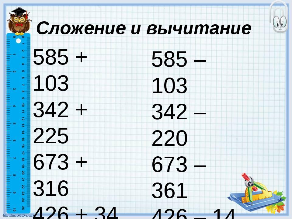Сложение и вычитание 585 + 103 342 + 225 673 + 316 426 + 34 857 + 23 904 + 9...