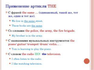 Применение артикля THE С фразой the same … (одинаковый, такой же, тот же, оди