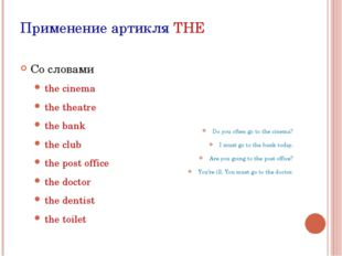 Применение артикля THE Со словами the cinema the theatre the bank the club th