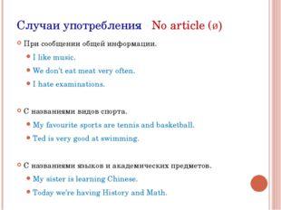 Случаи употребления No article (ø) При сообщении общей информации. I like mus
