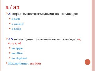 a / an A перед существительными на согласную a book a window a horse AN перед
