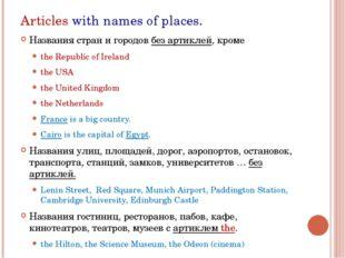 Articles with names of places. Названия стран и городов без артиклей, кроме t