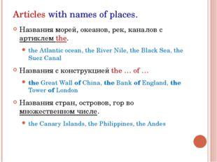 Articles with names of places. Названия морей, океанов, рек, каналов с артикл