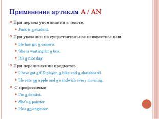 Применение артикля A / AN При первом упоминании в тексте. Jack is a student.