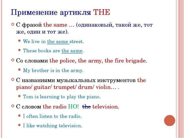 Применение артикля THE С фразой the same … (одинаковый, такой же, тот же, оди...