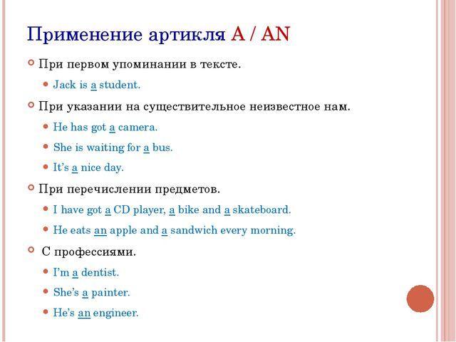 Применение артикля A / AN При первом упоминании в тексте. Jack is a student....
