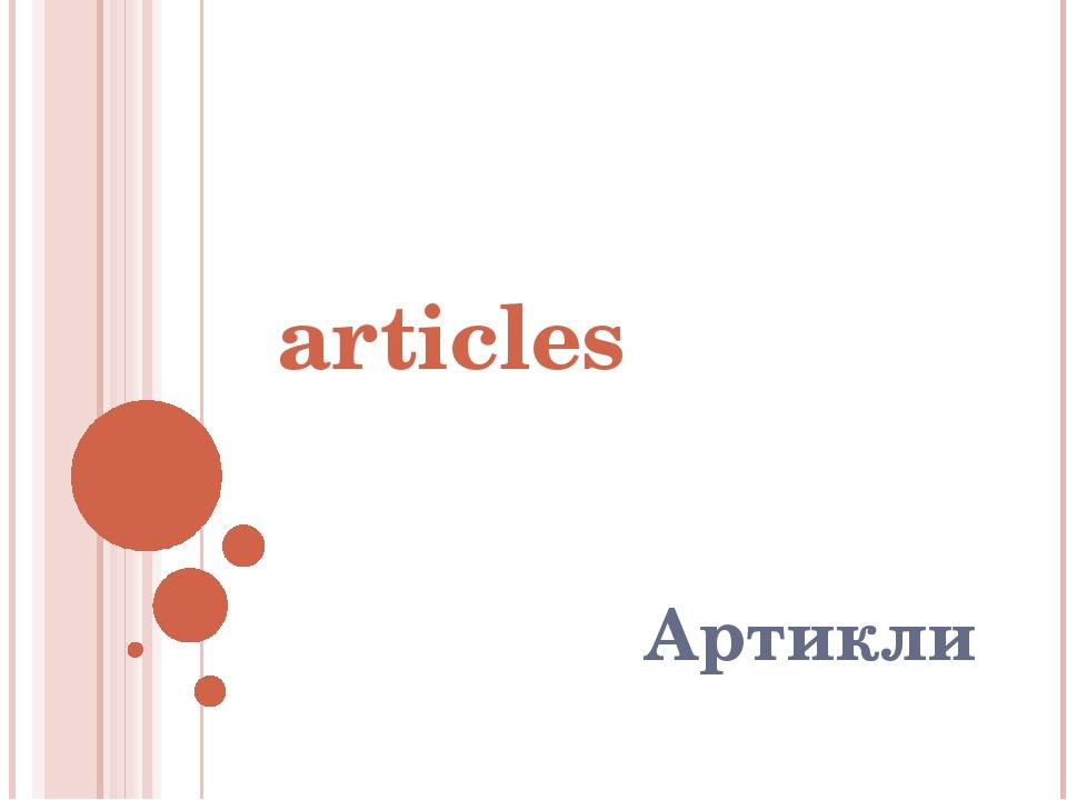 articles Артикли