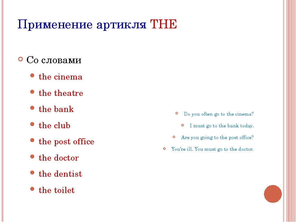 Применение артикля THE Со словами the cinema the theatre the bank the club th...