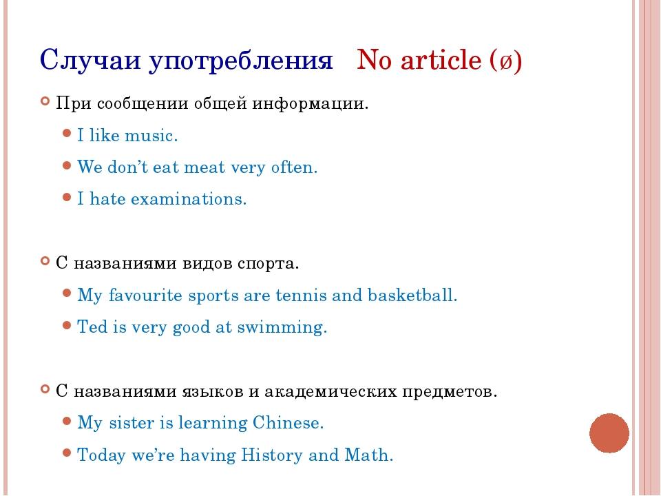 Случаи употребления No article (ø) При сообщении общей информации. I like mus...